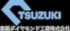 大阪のX線探査なら都築ダイヤモンド工業株式会社